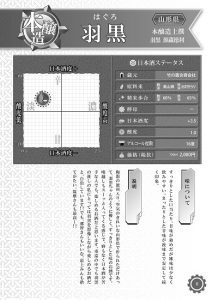 01haguro_550