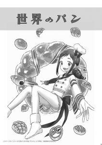 03sekai_tobira_550