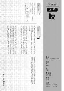 25akatsuki2_550